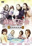 麻雀女子会 Vol.1 箱根温泉編【セル】 [DVD]
