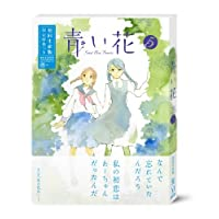 青い花 第5巻 [DVD]