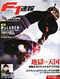F1 (エフワン) 速報 2014年 7/24号 [雑誌]