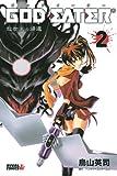 GOD EATER -救世主の帰還-(2) (ライバルコミックス)