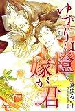 ゆずりは橙嫁が君 (ミリオンコミックス  CRAFT SERIES 44)