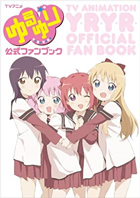 TVアニメゆるゆり公式ファンブック