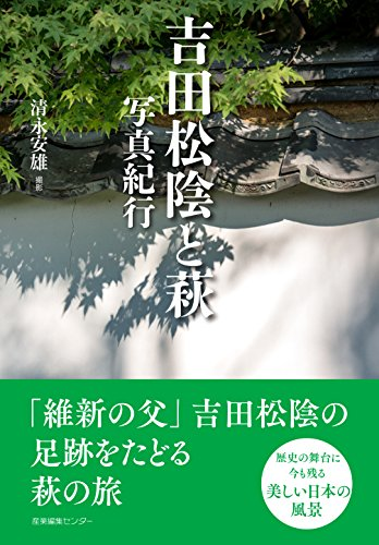 吉田松陰と萩 写真紀行 (ノスタルジック・ジャパン)