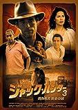 ジャック・ハンター3 呪われた黄金の冠 [DVD]