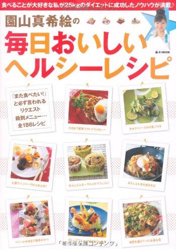 園山真希絵の毎日おいしいヘルシーレシピ (e-MOOK)