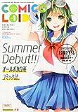 COMIC@LOID (コミカロイド) 1 2013年 08月号 [雑誌]