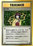 ポケモンカードゲーム 01t04 エリカ (特典付:限定スリーブ オレンジ、希少カード画像) 《ギフト》