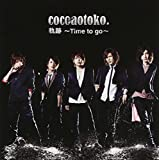 軌跡 ?Time to go?(DVD付A)