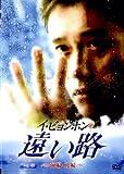 遠い路 [DVD]