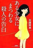 ある少女にまつわる殺人の告白 (宝島社文庫 『このミス』大賞シリーズ)