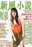 新風小説 2013年 03月号 [雑誌]