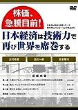 DVD 株価、急騰目前! 日本経済は技術力で再び世界を席巻する