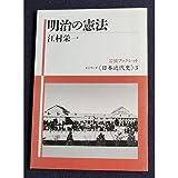 明治の憲法 (岩波ブックレット―シリーズ「日本近代史」)