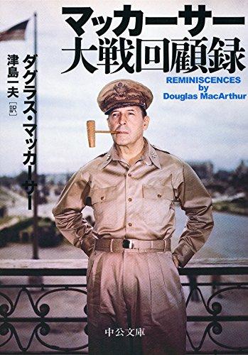 マッカーサー大戦回顧録 (中公文庫)