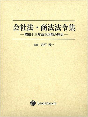 会社法・商法法令集―昭和十三年改正以降の歴史