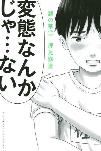 惡の華(2) (少年マガジンコミックス)