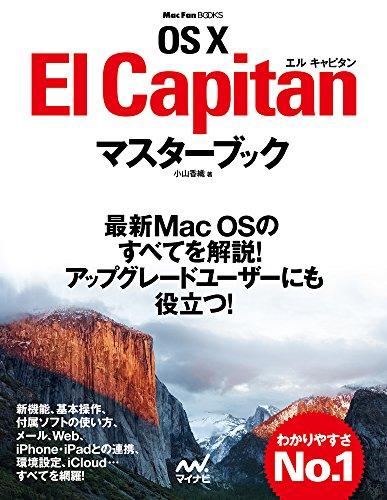 OS X El Capitanマスターブック (MacFanBooks)