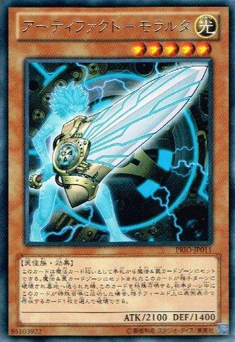 遊戯王カード アーティファクト-モラルタ/プライマル・オリジン(PRIO)