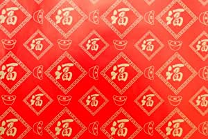 Gift Wrapping Paper Chinese Calligraphy