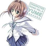 D.C.II~ダ・カーポII~キャラクターソング Vol.5