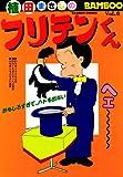 フリテンくん(6) (バンブーコミックス 4コマセレクション)