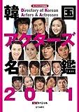 韓国アクターズ名鑑2011