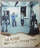 CD 嵐 2009 シングル 「明日の記憶/Crazy Moon〜キミ・ハ・ムテキ〜」 通常盤初回プレス