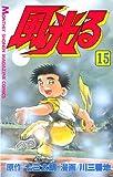 風光る(15) (月刊マガジンコミックス)