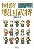 図解 戦国武将 (F-Files No.026)