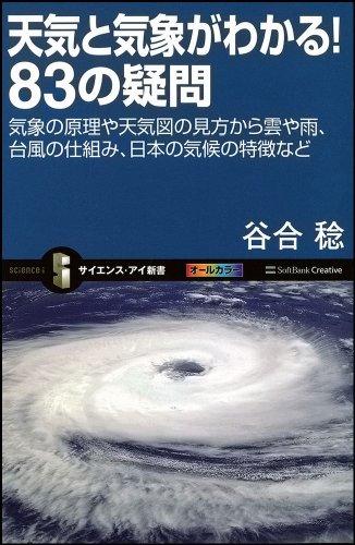 天気と気象がわかる! 83の疑問 気象の原理や天気図の見方から雲や雨、台風の仕組み、日本の気候の特徴など (サイエンス・アイ新書)