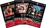 999名作映画DVD3枚パック オズの魔法使い/若草の頃/イースター・パレード 【DVD】HOP-023