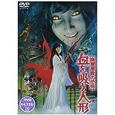幽霊屋敷の恐怖 血を吸う人形 [DVD]