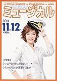 ミュージカル 2011年11月・12月号