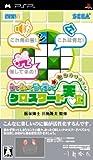 Akira te Chou te Nou de Kanjite Crossword Tengoku [Japan Import]