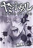 ヤミホタル / 飯星シンヤ のシリーズ情報を見る