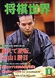 将棋世界 2012年 01月号 [雑誌] [雑誌] / マイナビ (刊)