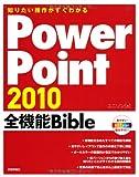 知りたい操作がすぐわかる PowerPoint2010全機能Bible