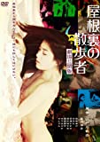 屋根裏の散歩者 劇場公開版 [DVD]
