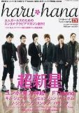haru*hana (ハル ハナ) 2010年 11/1号 [雑誌]
