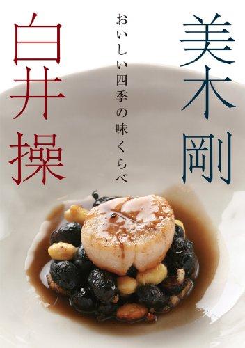 Sabor delicioso Mikita Tsuyoshi / shiroi Cao temporadas en comparación con