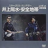 STARDUST RENDEZ-VOUS?井上陽水・安全地帯 LIVE at 神宮球場? [DVD]