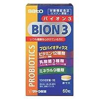 佐藤製薬 BION3 60粒