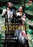 リヒャルト・ワーグナー 楽劇「ラインの黄金」[DVD]