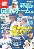 名門野球部の甲子園伝説 伝説のチーム編