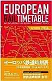 ヨーロッパ鉄道時刻表2014年春号