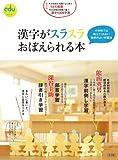 漢字がスラスラおぼえられる本 小学校では教えてくれない効率のよい学習法 (eduコミユニケーションMOOK)