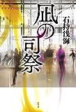 読んだ本−凪の司祭 ★★★