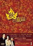 秋の童話 DVD-BOX I