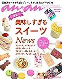 an・an SPECIAl 最新美味しすぎるスイーツNews (マガジンハウスムック)