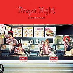 Dragon Night 初回限定盤A(CD+LIVE CD) SEKAI NO OWARI